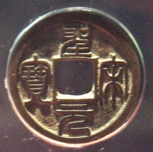 A Northern Song coin