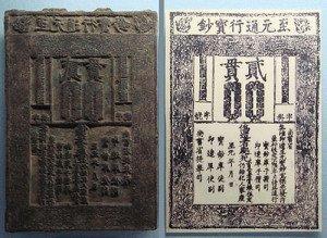 Yuan dynasty banknote