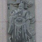 Statue of King Zhou of Shang
