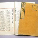 The Yongle Encyclopedia