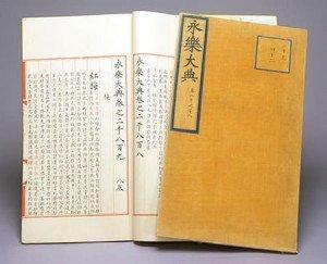 The Yongle Encyclopedia