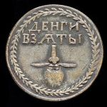 Peter the Great beard token