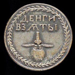 Peter the Great beard token