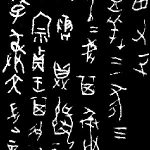 Zhou Dynasty Oracle Bone Script Inscription