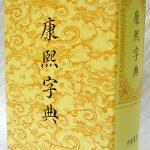 The Kangxi Dictionary