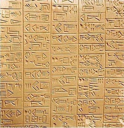Sumerian document