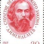 Dmitri Mendeleev 1969 stamp