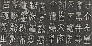 Chinese Small Seal Script