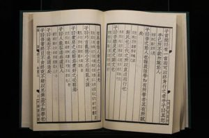 Lunyu or Analects of Confucius