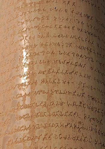 Ashoka Edict in Lauriya Araraj
